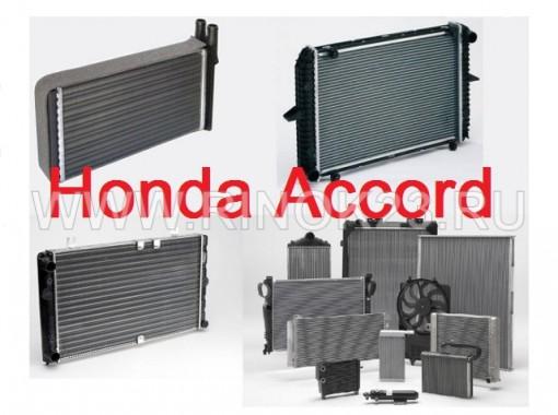 Радиатор кондиционера Honda Accord 2008 в Краснодаре