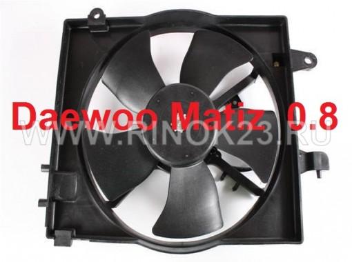 Вентилятор охлаждения двигателя Daewoo Matiz двигатель 0,8 л. Краснодар