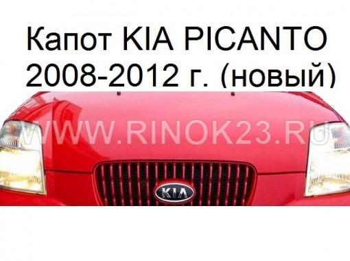 Капот KIA PICANTO 2008-2012 г. производство Тайвань Краснодар