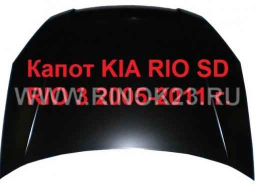 Капот KIA RIO седан 3 2005-2011 г. в Краснодаре