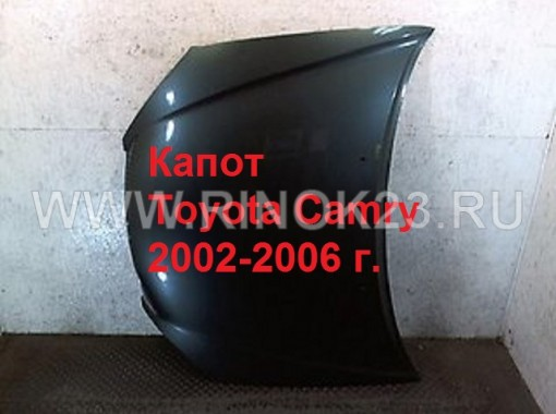 Капот Toyota Camry 2002-2006 г. в Краснодаре