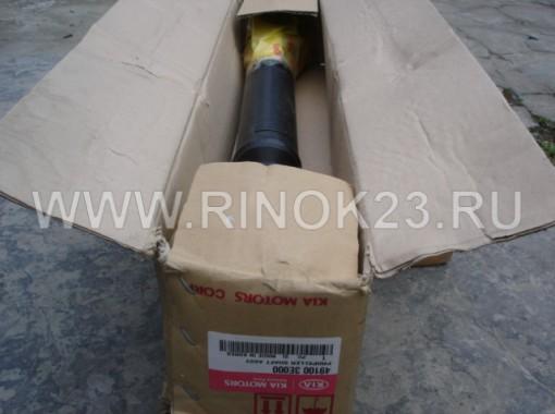 Карданный вал передний KIA Sorento 2.4 кардан Краснодар