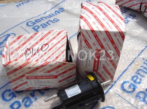 Фильтр топливный на Kia Rio/Киа Рио