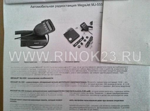 МegaJet MJ-555 Автомобильная радиостанция