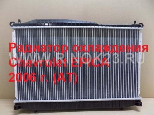 Радиатор охлаждения двигателя Chevrolet EPICA 2006 AКПП Краснодар