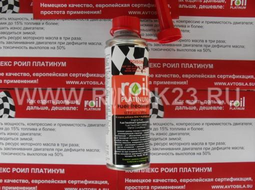 Промывка топливной системы Roil Platinum/Роил Платинум/бензин