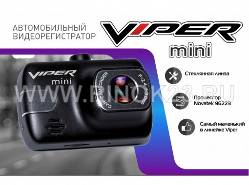 Видеорегистратор Viper Mini Краснодар