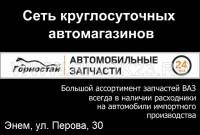 Горностай 24 часа автозапчасти круглосуточно - Энем ул. Перова 30