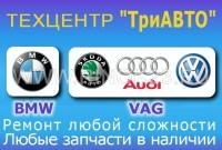 Ремонт Volkswagen Audi Skoda BMW Краснодар автосервис ТриАВТО
