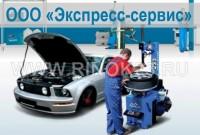 Оборудование для автосервиса ООО ЭКСПРЕСС-СЕРВИС
