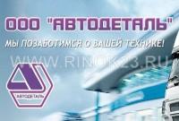 Автосервис фирма АВТОДЕТАЛЬ
