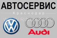 Ремонт Audi Volkswagen в Краснодаре СТО ТРАНСПОРТЕР СЕРВИС