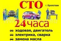 СТО 24 часа Кропоткин, ремонт, диагностика иномарок круглосуточно