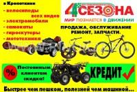 4 Сезона - велосипеды в Кропоткине на ул. Заводская, 9