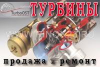 Автосервис «ТурбоОст-Кубань»