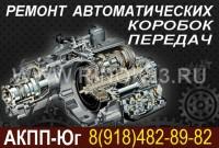 Ремонт АКПП в Краснодаре Европа Япония Корея автосервис АКПП-Юг
