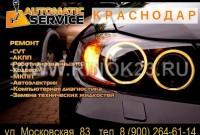Ремонт диагностика АКПП вариатора Краснодар СТО AutomaticService