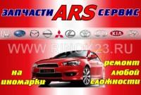 Запчасти на Японские Корейские автомобили Краснодар магазин ARS