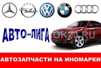 Запчасти на немецкие автомобили Краснодар магазин «АВТО ЛИГА»
