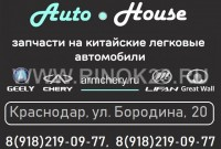 Магазин автозапчастей AutoHouse Краснодар