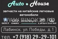 Запчасти на Китайские авто в Лабинске магазин AutoHouse