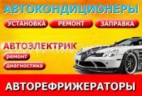 Заправка автокондиционеров рефрижераторов Краснодар ГЛОБАЛ СЕРВИС