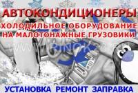 Автокондиционеры, Рефрижераторы, заправка, установка ЮТА-СЕРВИС