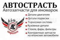 Запчасти для легковых иномарок - автомагазин АВТОСТРАСТЬ