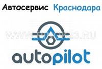Ремонт иномарок, отечественных авто в Краснодаре СТО АВТОПИЛОТ