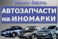 Магазин автозапчастей АВИТ-АВТО