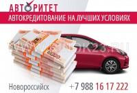 Авто в кредит без КАСКО в Новороссийске автосалон АВТОРИТЕТ