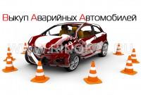 Выкуп аварийных, битых и утопленных авто в Краснодаре, Автовыкуп