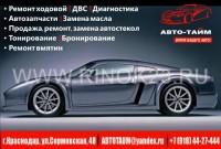 Ремонт диагностика легковых авто автосервис Авто-Тайм