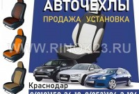 Автомобильные чехлы в Краснодаре магазин «Авточехол23»