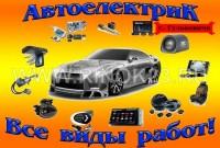 Услуги автоэлектрика Гулькевичи-Кропоткин, автосервис АВТОМИКС
