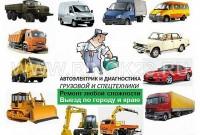 Автоэлектрик на выезд в Краснодаре легковые грузовые спецтехника