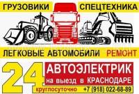Автоэлектрик с выездом Краснодар, ремонт электрики грузовиков