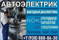 Автоэлектрик грузовиков автобусов спецтехники Краснодар на выезд