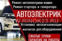 Автоэлектрик в Краснодаре ремонт электрики на Дзержинского, 163