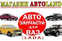 Авто запчасти ГАЗЕЛЬ УАЗ ВАЗ LADA Краснодар магазин АВТОЛЕНД