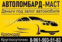 Деньги под залог авто ПТС 24 часа в Краснодаре Автоломбард-МАСТ
