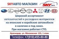 Запчасти на японские, корейские авто Краснодар магазин «SkyАвто»