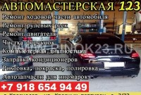 Ремонт легковых автомобилей в Краснодаре СТО АВТОМАСТЕРСКАЯ 123