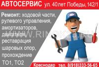Ремонт легковых автомобилей в Краснодаре СТО АВТОМАСТЕРСКАЯ