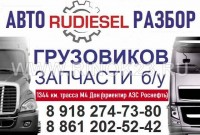 Разборка грузовиков тягачей в Краснодаре авторазбор «RuDiesel»