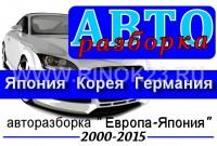 Авторазборка Европейских Японских Корейских авто пгт. Яблоновский