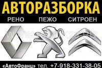 Авторазборка АвтоФранц