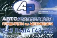 Выхлопные системы ВАЗ Лада Краснодар магазин Авторезонатор