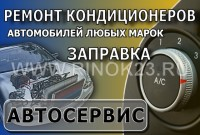Заправка автокондиционеров, диагностика Краснодар АВТОЭЛЕКТРИК