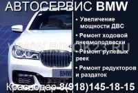 Ремонт диагностика БМВ Краснодар «СТО BMW на Жемчужной»